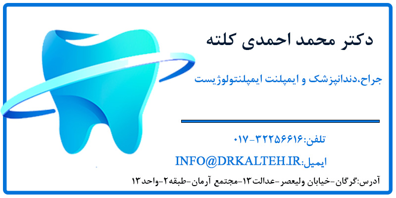 سیم کشی دندان در گرگان