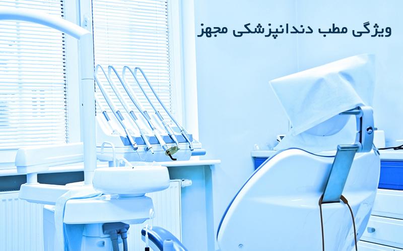 دندانپزشک متخصص در گنبد